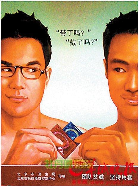 男同性恋防艾宣传画进北京小区