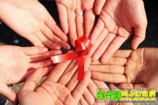 艾滋病感染者的标志