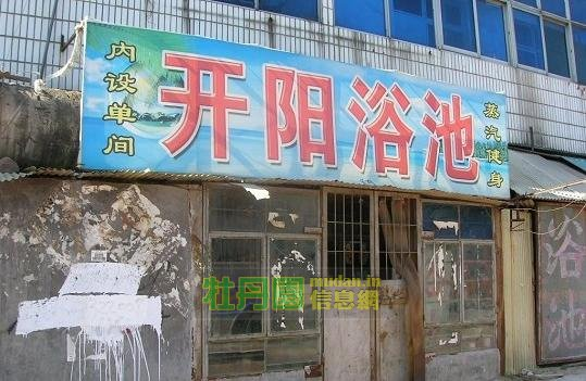 谈谈北京的三大同志浴池