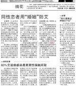 """北京:同性恋者用""""婚姻""""防艾"""