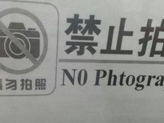 禁止拍照宣传标识