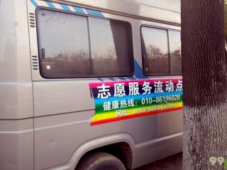 停靠在牡丹园的为男男人群服务的志愿检测车