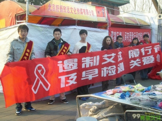 地坛的艾滋病宣传活动