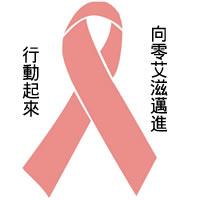 中科院艾滋病毒最新进展 或催生HIV疫苗