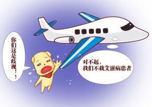 HIV携带者及艾滋病患者有权利乘坐飞机吗