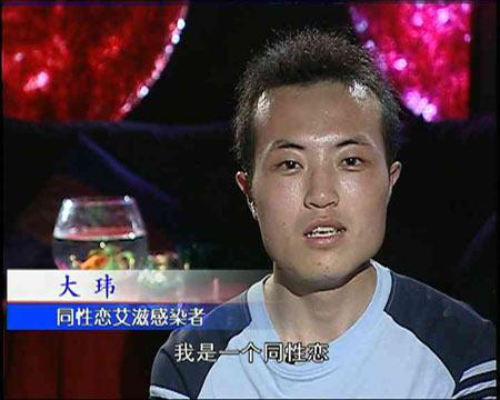 柴静十年前纪录片:以生命的名义,采访同性恋