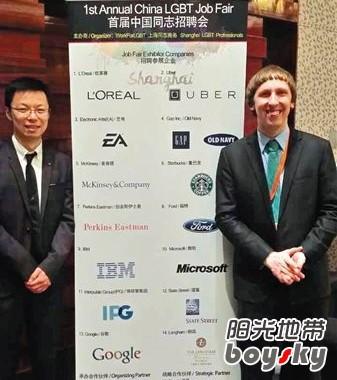 中国首个同性恋招聘会 受邀企业多婉拒