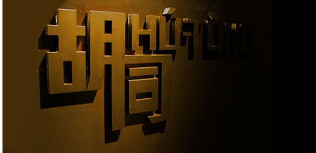 我游香港胡同桑拿
