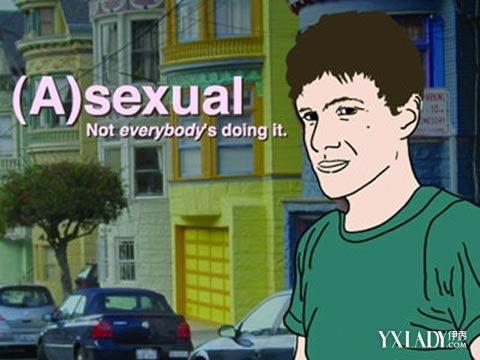 你听说过无性恋吗?