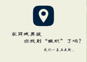 寻找附近的同志浴室公园的软件更新了!