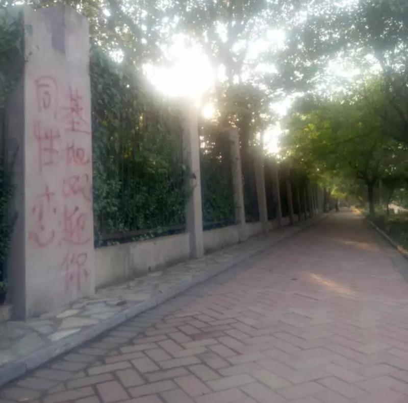 郑州人民公园同志据点感受