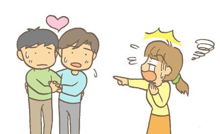 日本社会如何看待男女同志?